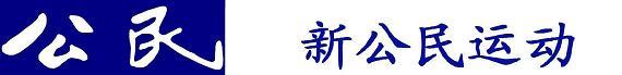 -大于-新公民运动logo1空格0.311.jpg