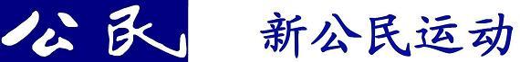 -新公民运动logo1空格0.3.jpg