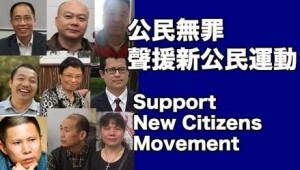 声援新公民案