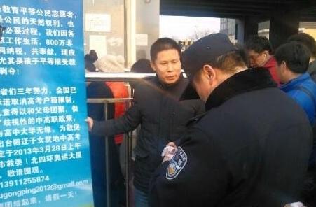 许志永在地铁出口宣传