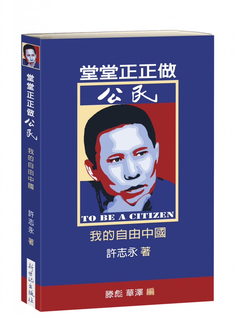 XuZhiyong 3D book