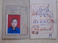 11文楼村程国红保存至今的献血证