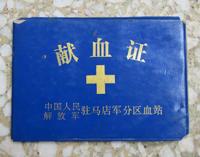 12解放军驻马店军分区血站发给卖血者的献血证