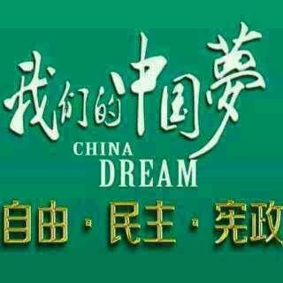 中国梦 自由 民主 宪政