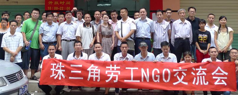 劳工NGO