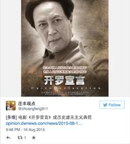 cn-c18sino-movie-03-articleInline