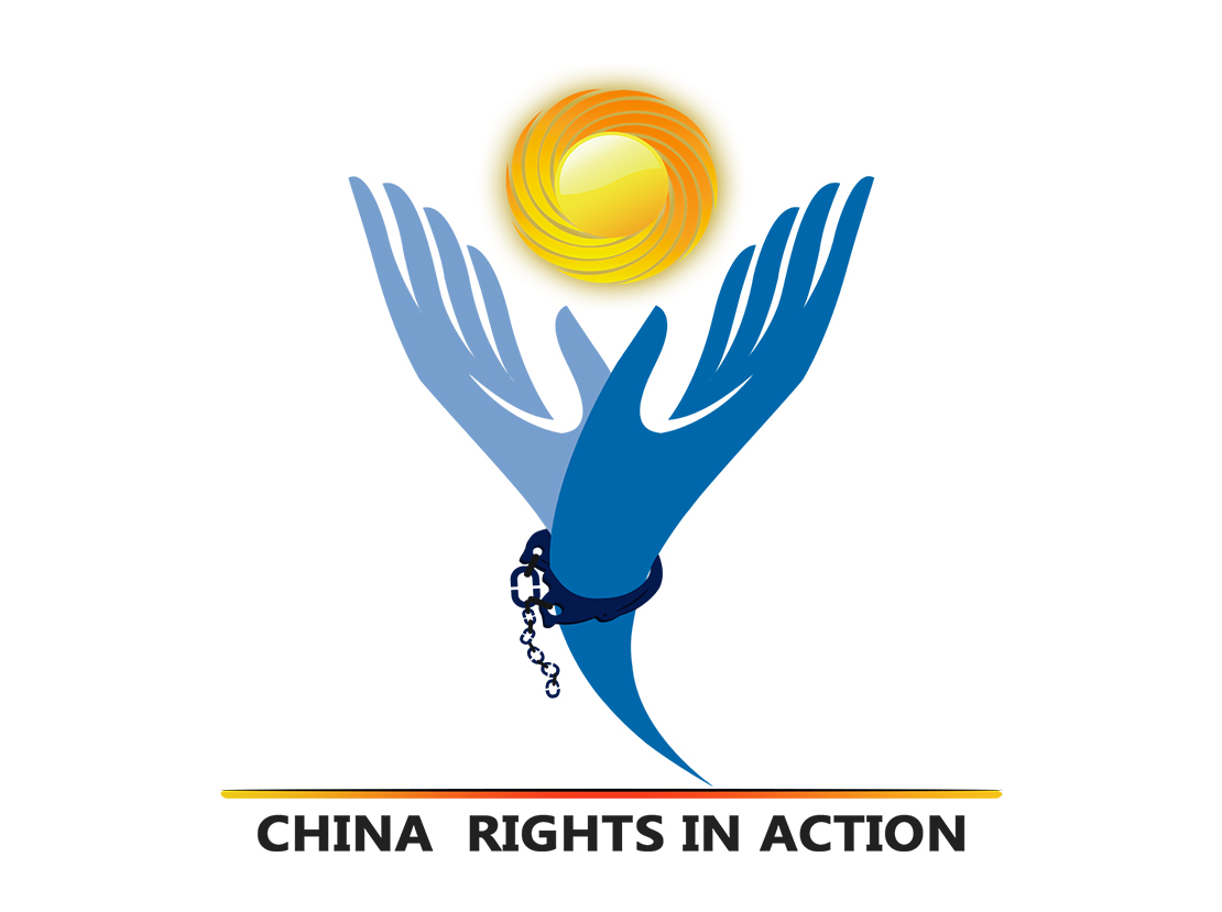 CRIA中国权利在行动