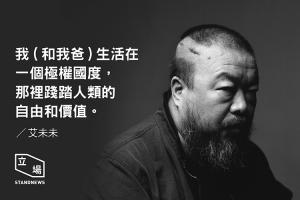 aiweiwei-06_lzB6Y_1200x0