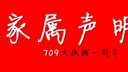 709 家属 周年