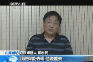 """2015年""""709大抓捕""""发生前夕,翟岩民在央视""""认罪""""。中央电视台截图"""