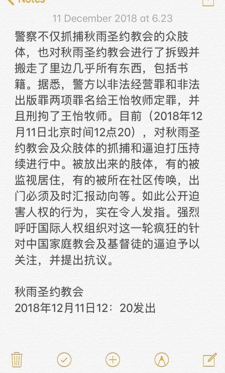 成都秋雨圣约教会遭拆毁 王怡牧师被刑事拘留