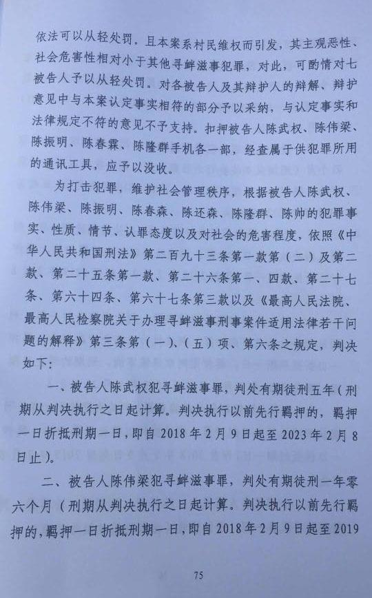 广东人权律师陈武权协助家乡村民维权被判刑5年