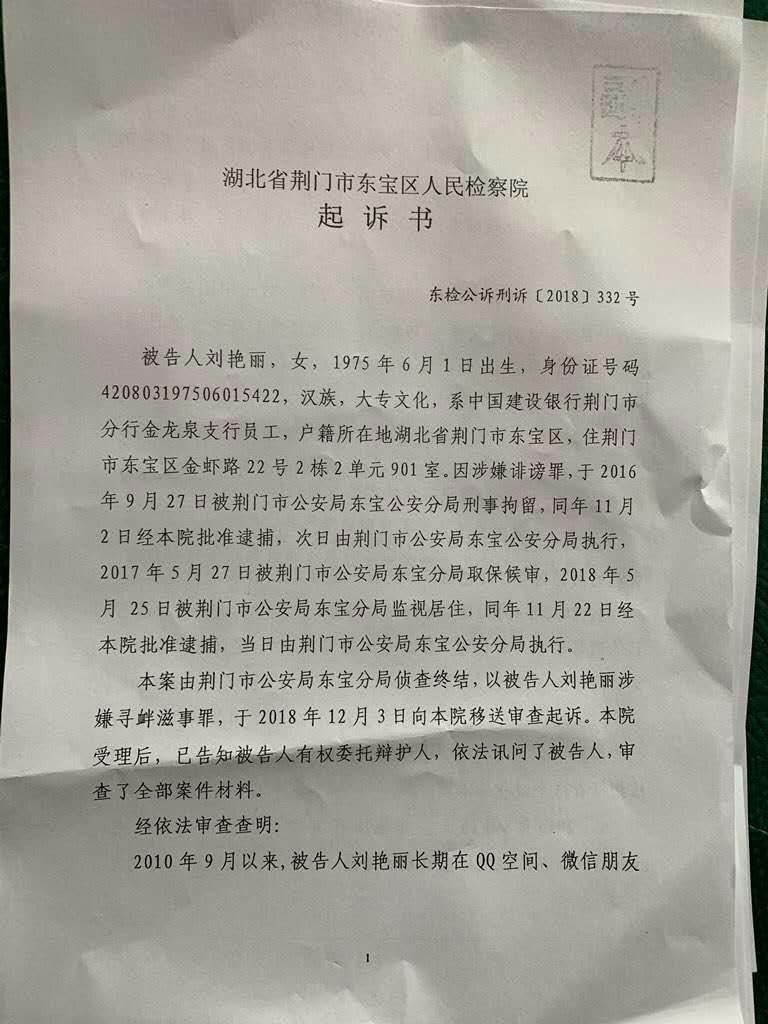 独立中文笔会会员刘艳丽因言获罪,起诉书涉及几年来微信言论