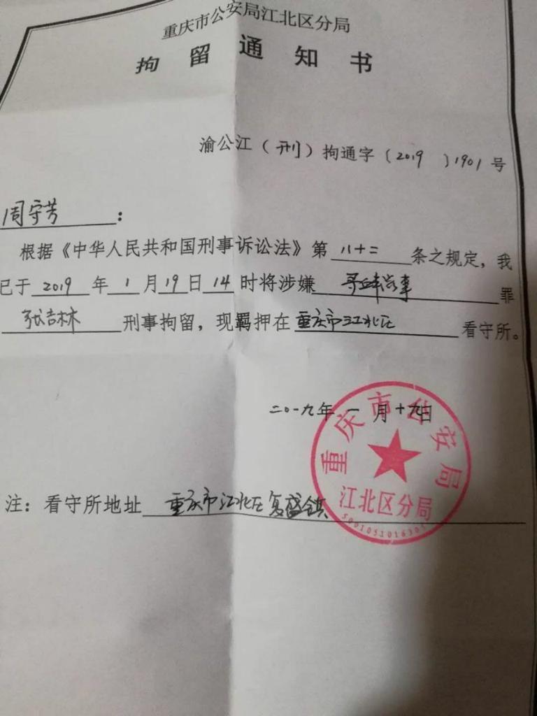 """重庆公民张吉林广场演讲被控""""寻衅滋事""""刑事拘留"""