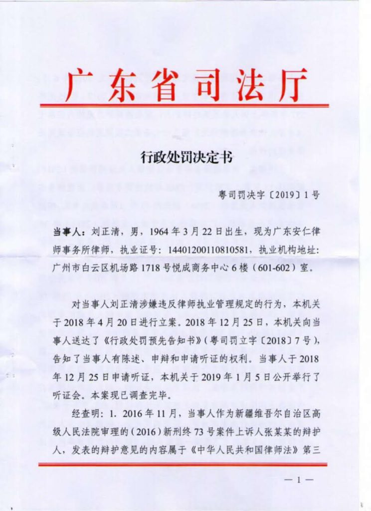 行使律师职权受打压 刘正清被吊销律师执业证