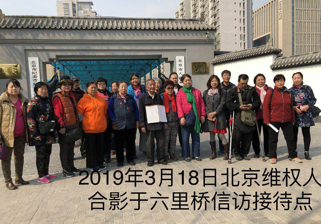 两会结束 获自由的北京维权者前往信访处表达诉求