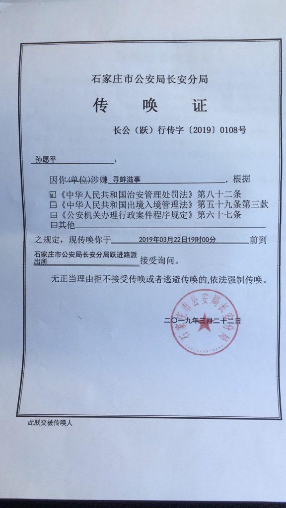 河北公民孙愿平因推特言论被行政拘留