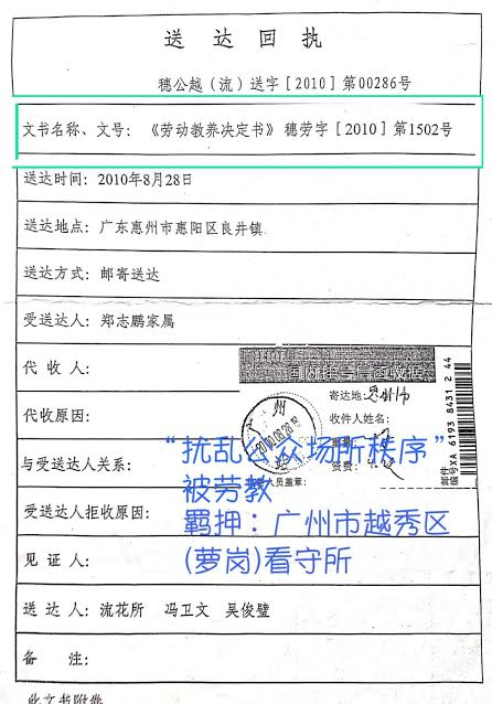 郑志鹏:北京、广州、惠州三地看守所对我虐待酷刑造成的严重伤害及维权情况通报