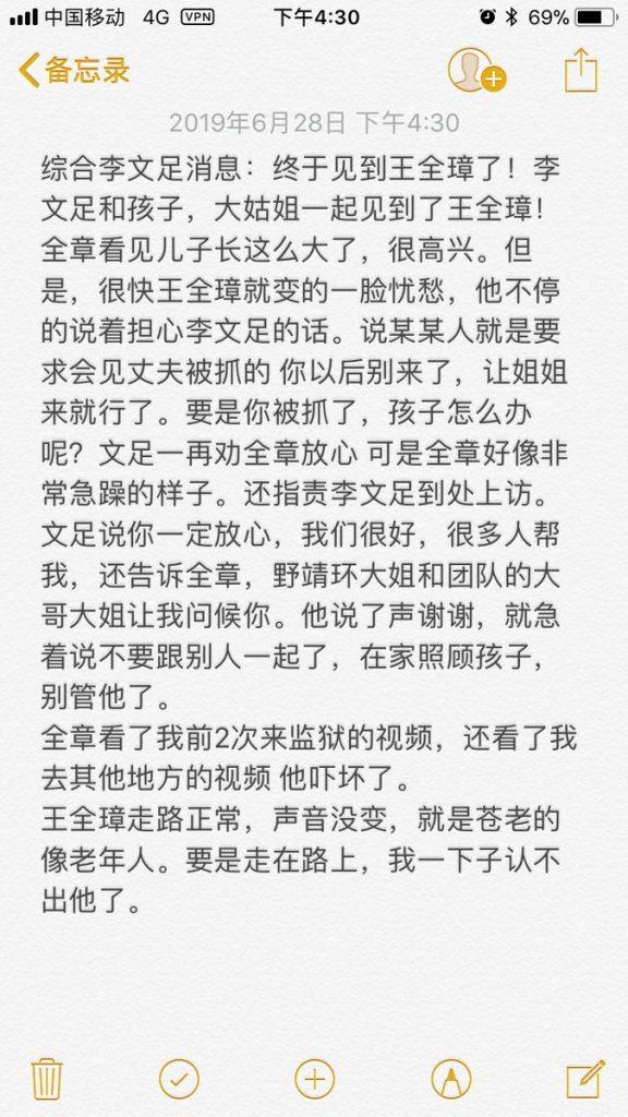 经过四年努力 李文足首次在监狱会见丈夫王全璋