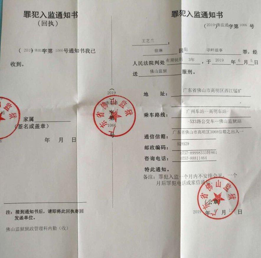 因言获罪的徐琳被送往佛山监狱服刑