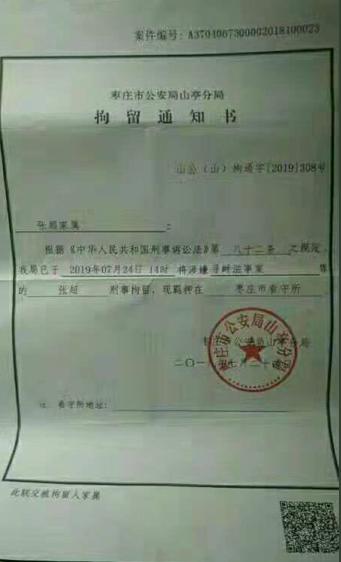 山东枣庄维权人士张超(法号释道果)被刑事拘留 - 中国禁闻网
