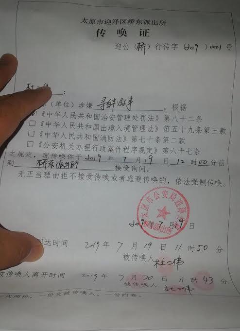 """山西媒体人杜二伟被控涉""""寻衅滋事罪""""刑事拘留"""