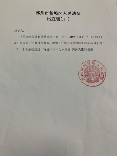 """苏州大抓捕吴其和涉""""寻衅滋事罪""""案将于8月15日开庭"""