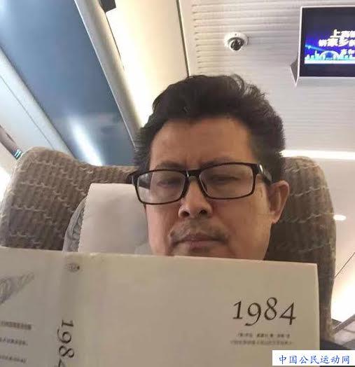 郭飞雄踏上北京之旅:反对1984式的监控和严管
