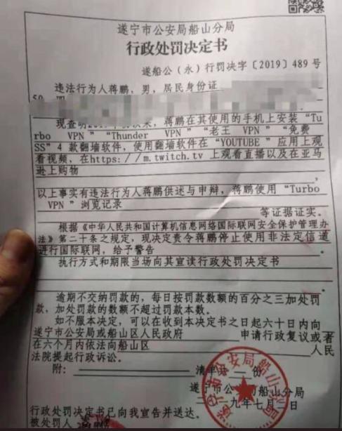 四川遂宁公民蒋鹏手机安装VPN被处罚