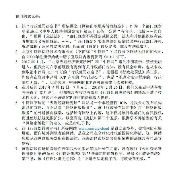 茅于轼拗不过国家强权天则研究所宣布关闭变卖资产