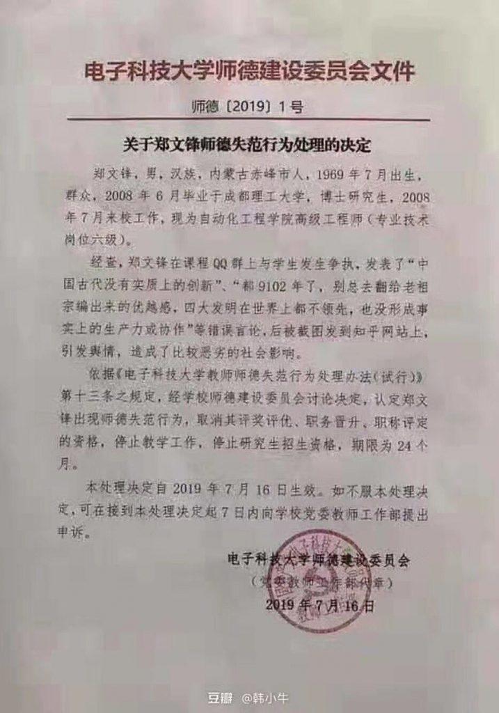 大学教师郑文锋因言论受处罚 上海交大黄少卿副教授公开声援