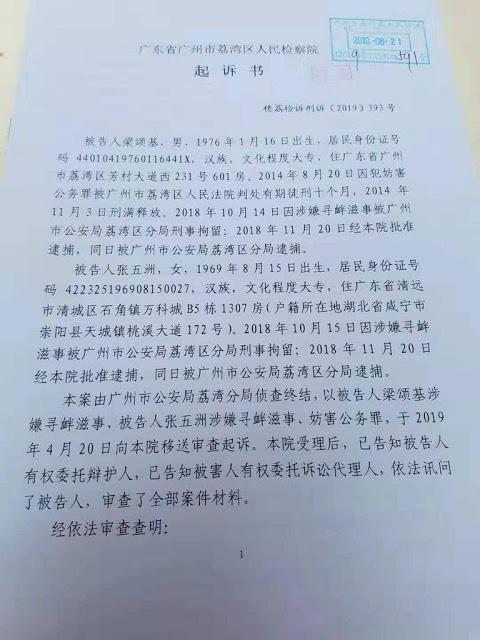 涉孙世华律师被殴打 广州梁颂基、张五洲案将于8月6日公开审理