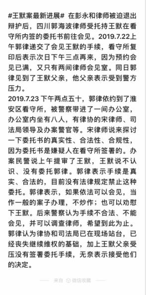 彭永和律师就代理王默一案自请处分处罚申请书