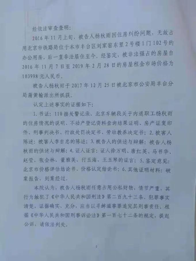 """北京维权人士杨秋雨被控""""寻衅滋事罪""""原定庭审取消"""