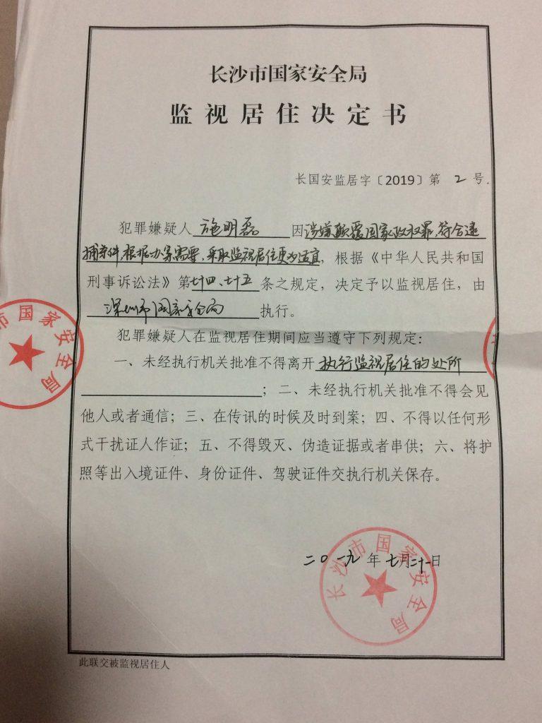 程渊被羁押50余天,妻子施明磊就被株连受迫害控告无果