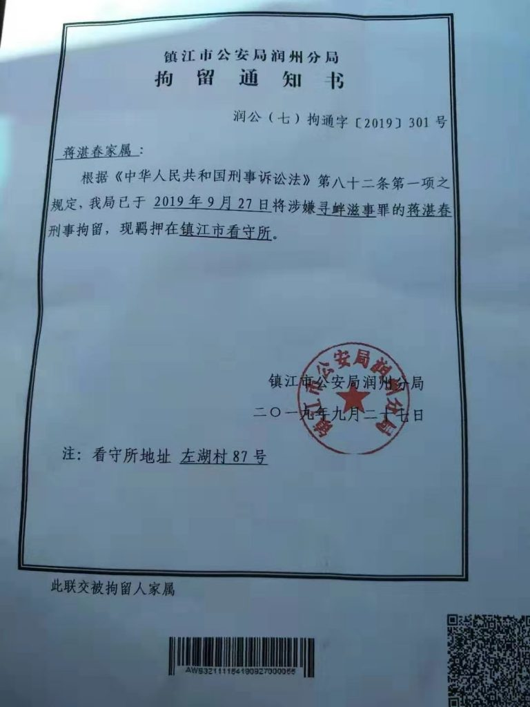江苏籍基督徒蒋湛春在北京被抓捕后押回当地刑拘