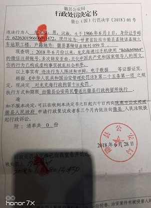 """甘肃籍网友龙克海因网络言论被以涉嫌""""寻衅滋事罪""""起诉"""