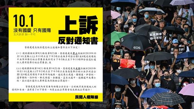 警方否决10.1「没有国庆 只有国殇」游行 议员:否决游行成常态