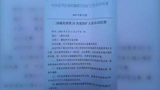 极权之下无产权——从北京香堂村强拆事件说起