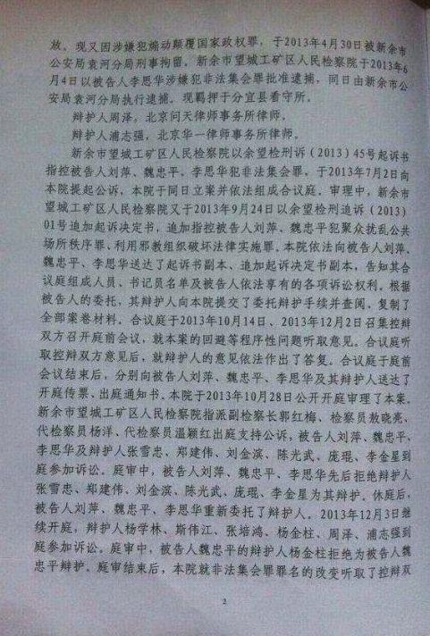 """""""新余三君子""""刘萍、魏忠平——公民运动的践行者即将出狱"""