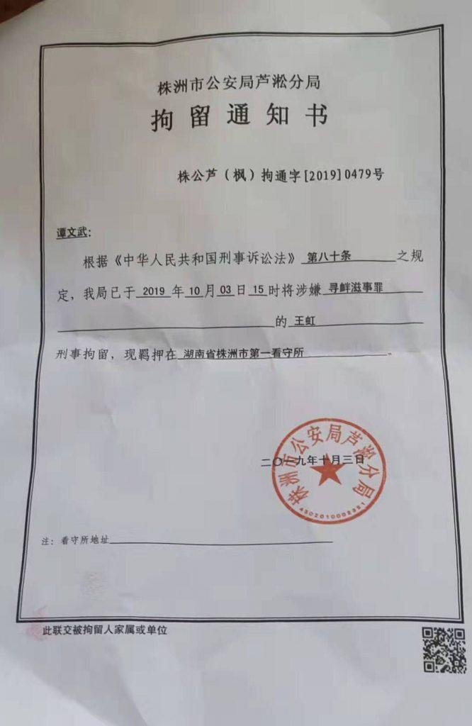 十一中共庆典,湖南维权人士王虹在北京被绑架刑事拘留