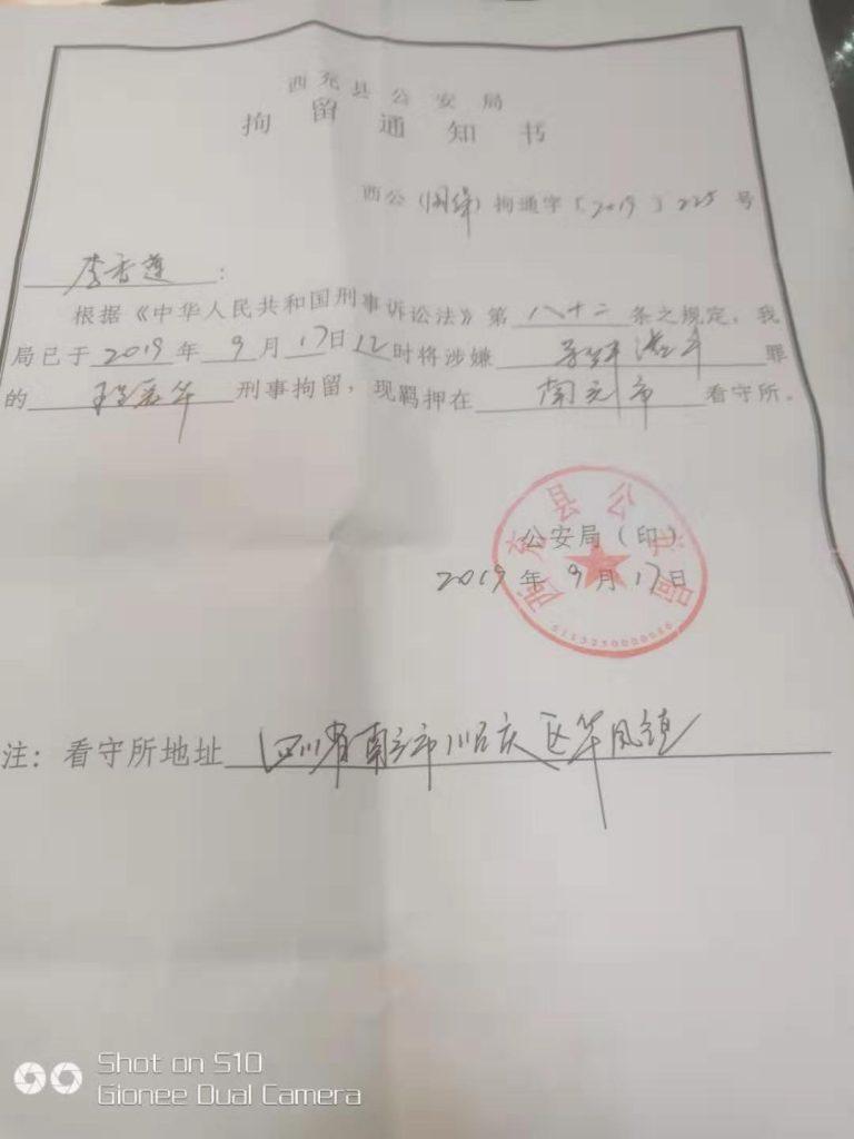 四川维权人士程爱华被刑拘30天获取保候审