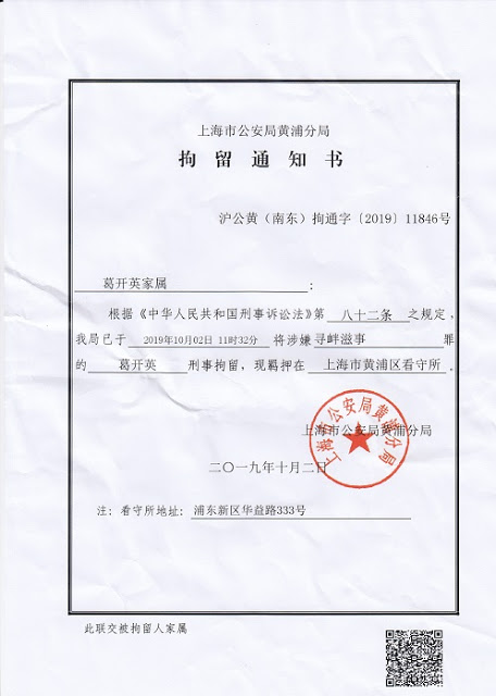 中共庆典变成反抗者灾难日 杨绍政被控制 王译外出遭拦截
