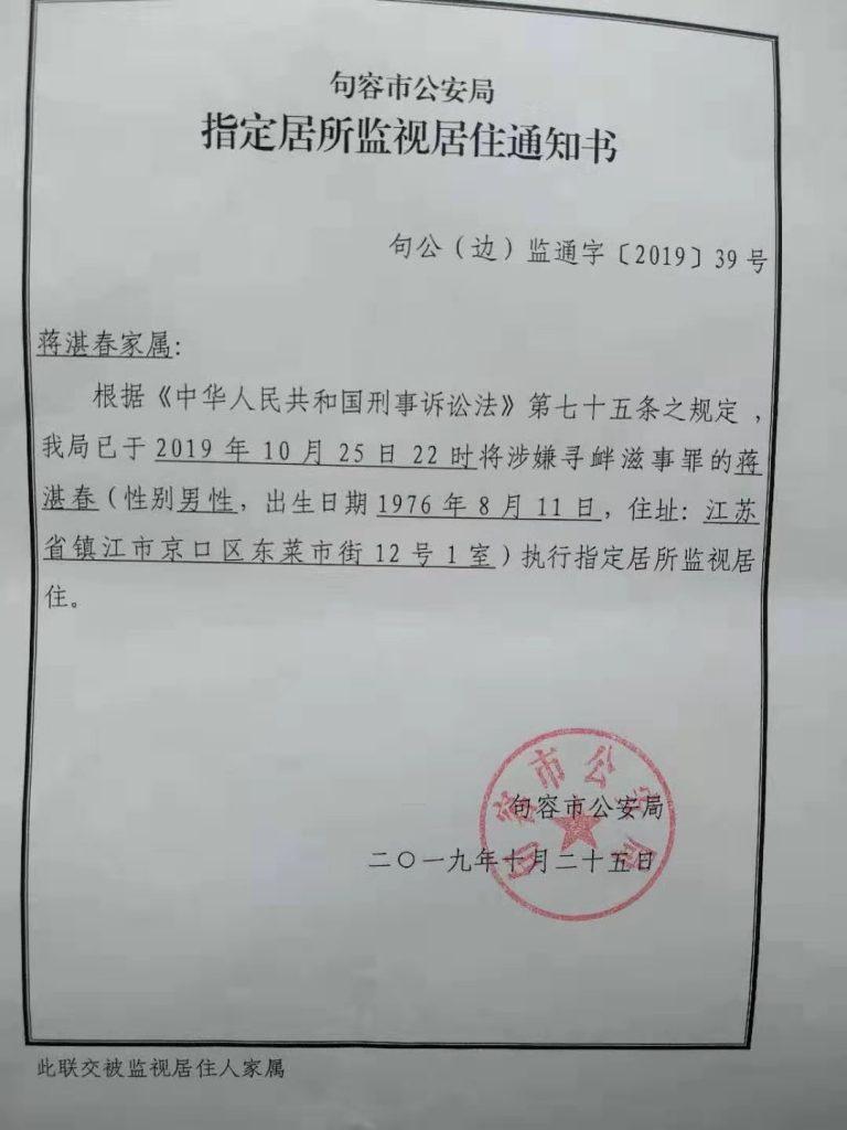 江苏籍维权人士蒋湛春由刑拘转为监视居住