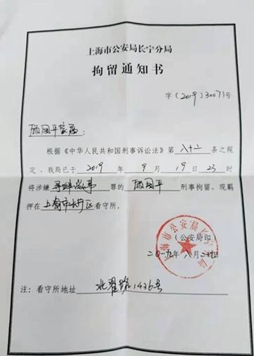 上海维权人士顾国平因声援香港被关看守所30天