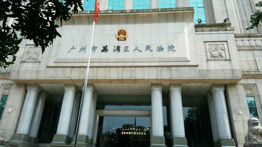 广州梁颂基与张五洲分别被判刑一年半及一年四个月