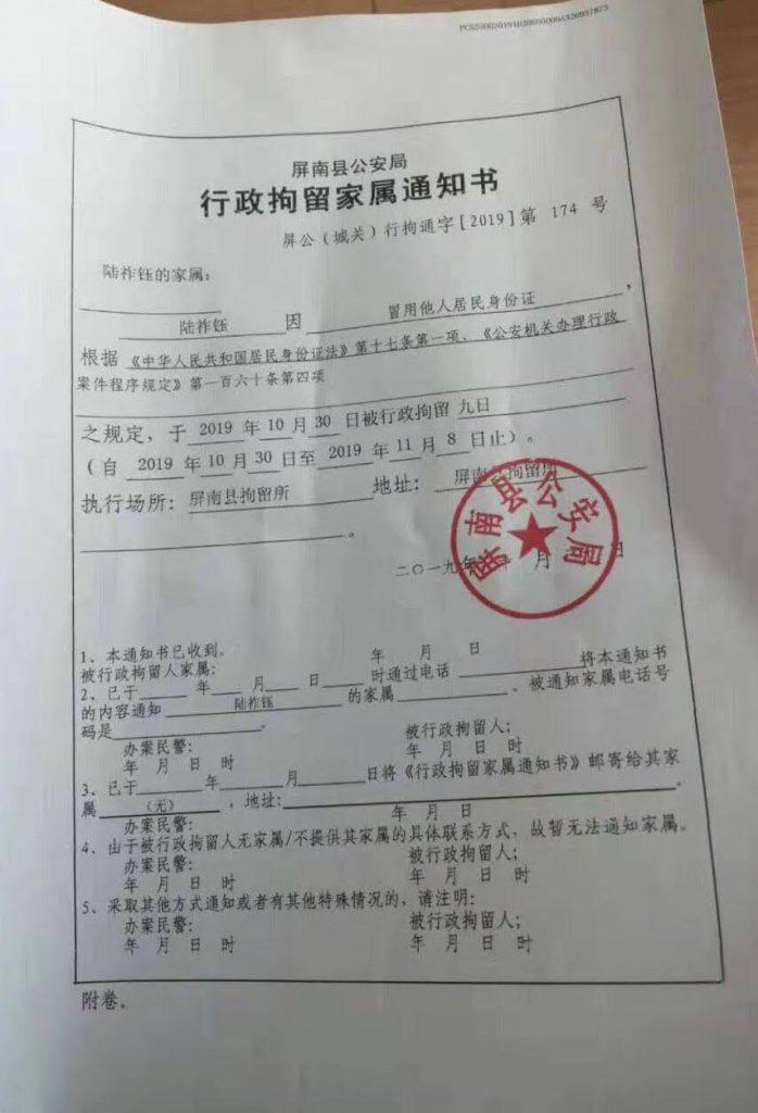 """福建维权人士陆祚钰被指""""冒用他人身份证""""遭行政拘留"""