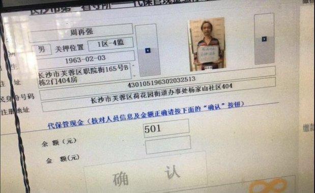 长沙公民周再强因支持香港社会运动被刑事拘留
