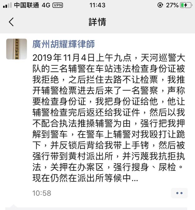 广州胡耀辉律师地铁站内拒查身份证被殴打传唤
