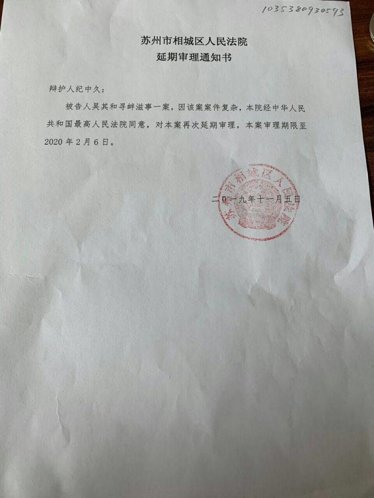 苏州大抓捕吴其和案:羁押三年再次被延期审理
